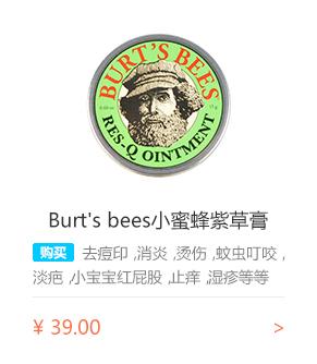 美国Burt's bees小蜜蜂紫草膏 蚊虫叮咬消炎止痒 万用膏15g