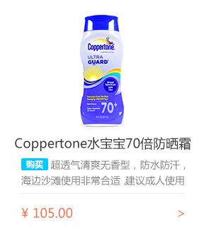 美国 Coppertone水宝宝防晒霜 防水透气防晒乳237ml spf70