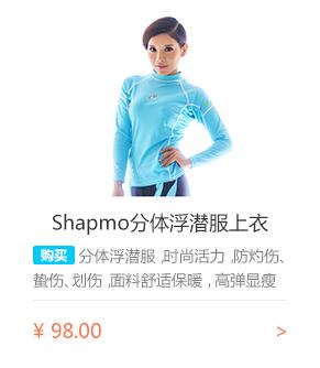 Shapmo潜水服 浮潜服 水母衣 男女情侣长袖分体防晒衣上衣 全蓝色