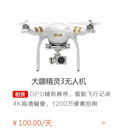 大疆(DJI) 精灵Phantom 3 Professional遥控航拍无人机出租租赁