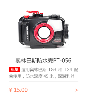 奥林巴斯(OLYMPUS)TG-4 TG-3相机专用防水壳PT-056出租租赁