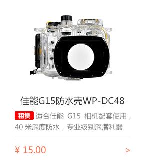 佳能(CANON)G15相机专用WP-DC48防水壳 防水罩出租租赁