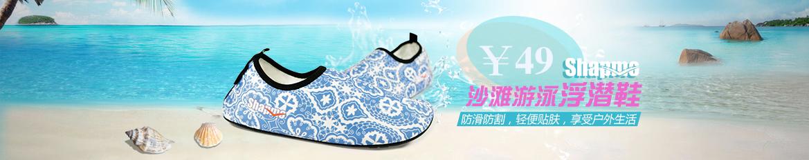 Shapmo防滑潜水鞋 沙滩鞋 游泳鞋 溯溪鞋 浮潜鞋 赤足鞋 青花瓷