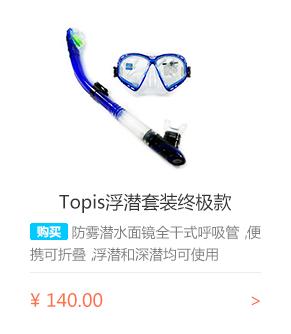 TOPIS浮潜三宝 防雾/近视潜水镜 全干式呼吸管套装终极款 深海蓝