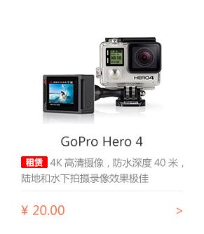 GoPro Hero4 Silver 运动摄像机 防水浮潜水下相机出租租赁