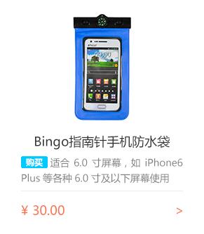 bingo宾果手机防水袋 苹果/三星手机防水套 带指南针 6.0寸蓝色