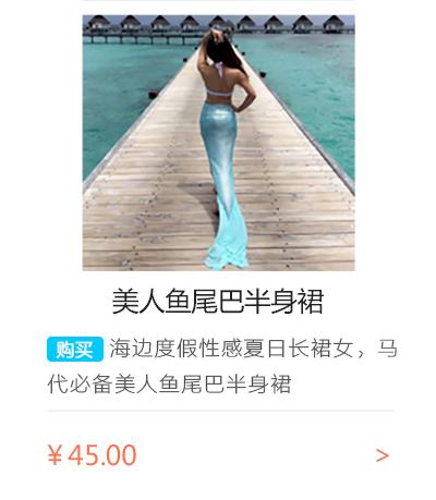海边度假性感长裙女美人鱼尾巴半身裙 马代海岛游必备