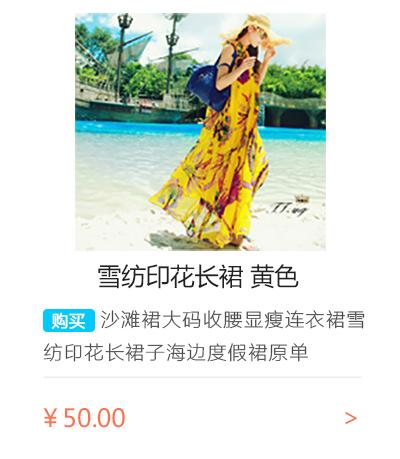 沙滩裙大码收腰显瘦连衣裙雪纺印花长裙子海边度假裙原单