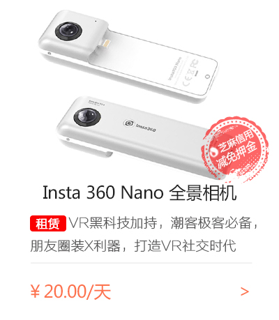 Insta 360 Nano