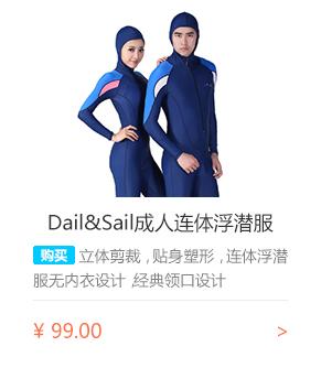 DIVE&SAIL潜水服 浮潜服 男女情侣长袖连体水母衣 带帽款蓝粉色
