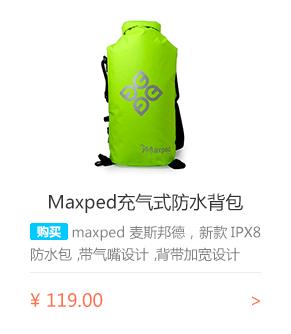 MAXPED防水背包 跟屁虫漂流防水袋 户外充气防水袋 溯溪袋 荧光绿