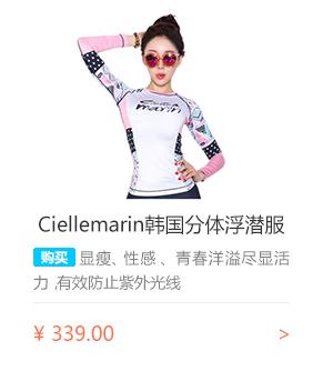 韩国Ciellemarin潜水服 浮潜服 女士分体水母衣上衣 CLW50-W