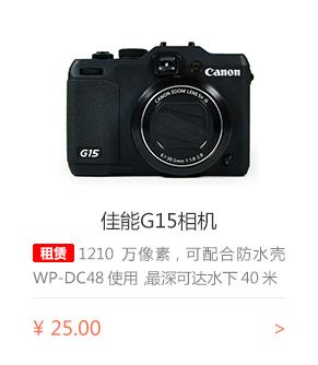 佳能(Canon)PowerShot G15数码相机出租租赁 可配防水壳WP-DC48