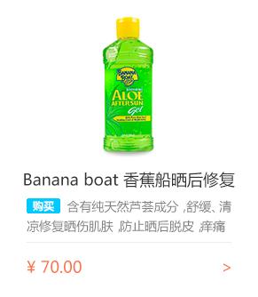 美国Banana boat 香蕉船 晒后修复 芦荟晒后修复啫喱236ml