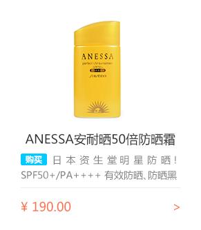 日本资生堂 ANESSA安耐晒防晒霜 安热沙防晒霜 金瓶60ml spf50