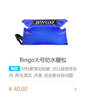 bingo宾果防水袋 防水腰包 多用途杂物防水袋 收纳腰包 大号蓝色