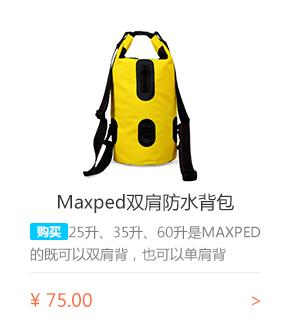 MAXPED户外双肩防水背包 防水袋 防水包 沙滩袋 旅行收纳防水包