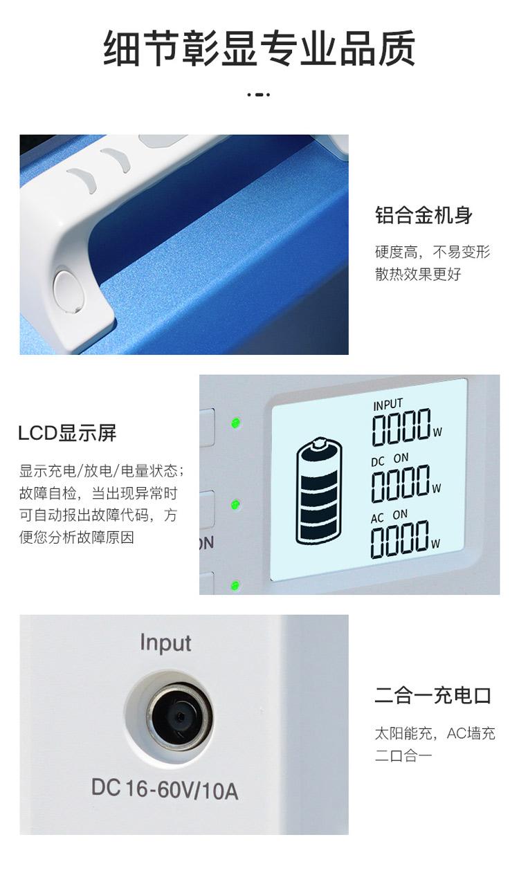 铂陆帝户外电源EB150产品详情图_09.jpg
