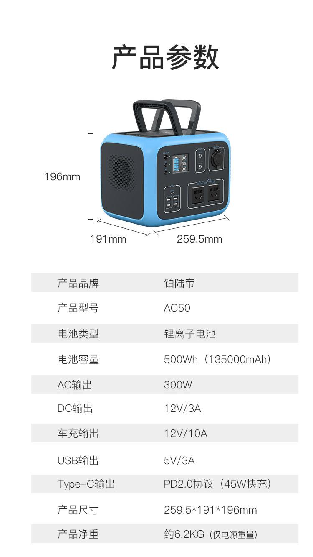 铂陆帝户外电源AC50产品详情图_10.jpg