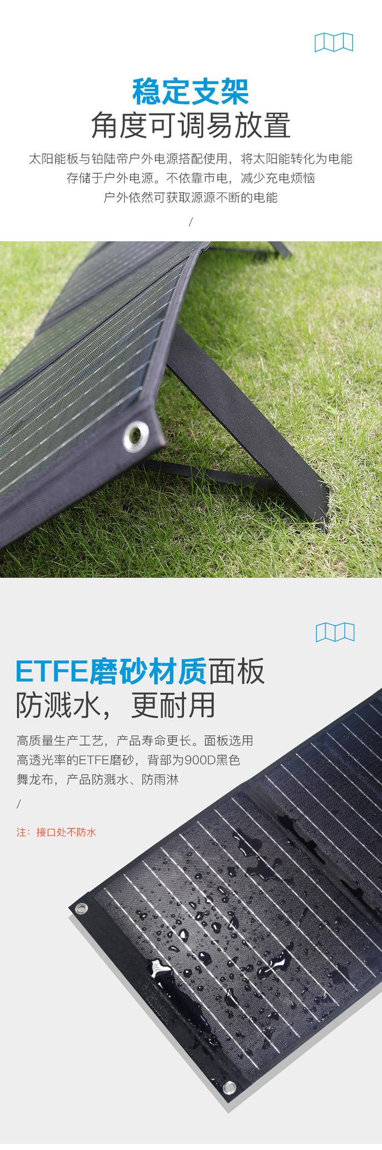 太阳能板详情图_08.jpg