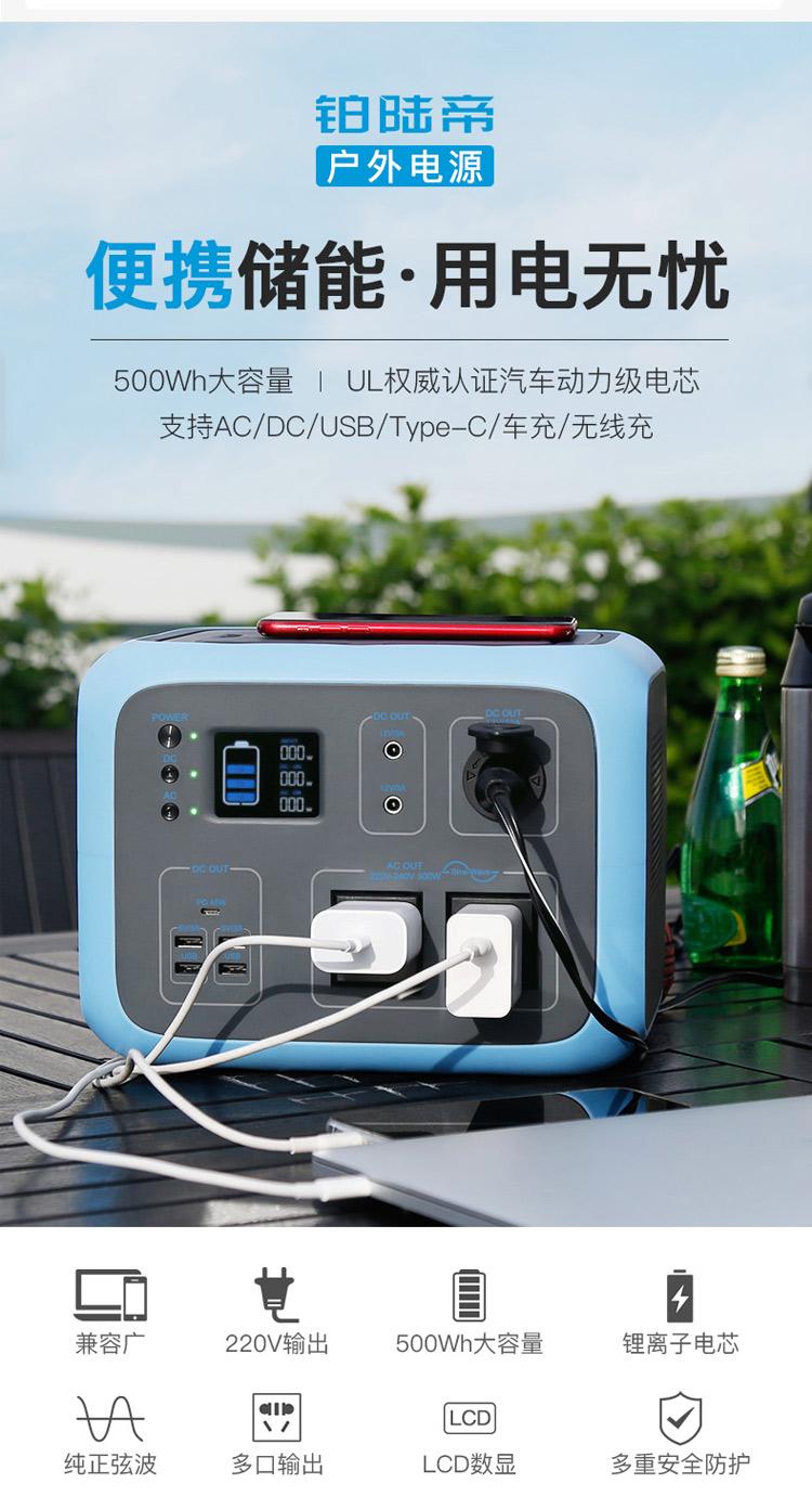 铂陆帝户外电源AC50产品详情图_02.jpg