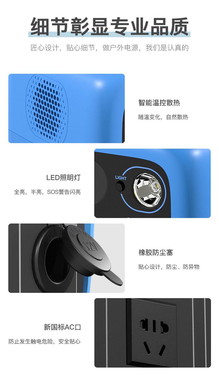 铂陆帝户外电源AC30产品详情图_09.jpg
