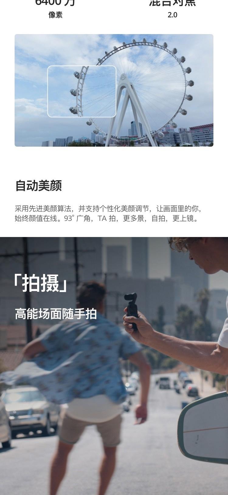 Osmo-Pocket-2_09.jpg