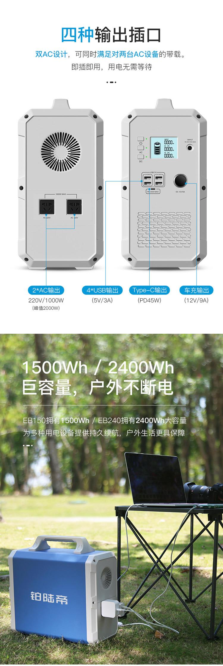 铂陆帝户外电源EB150产品详情图_04.jpg