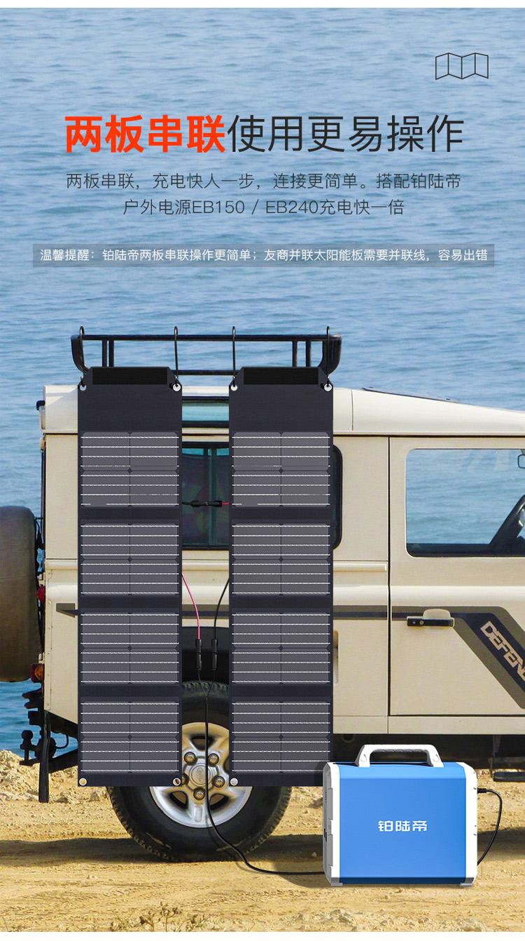 太阳能板详情图_06.jpg