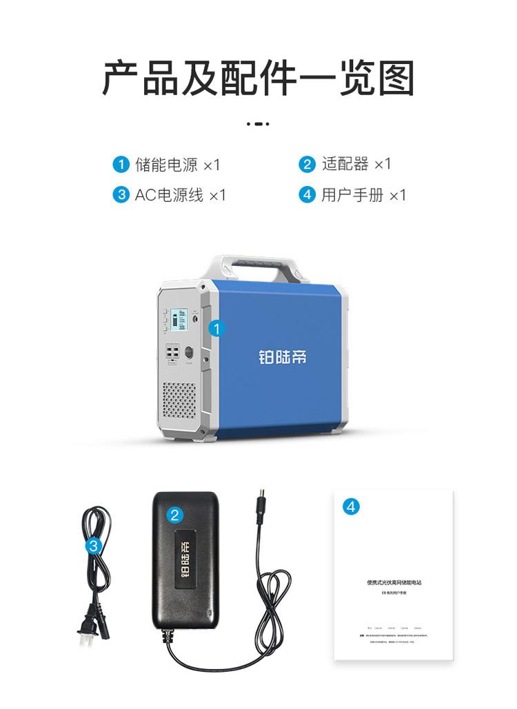铂陆帝户外电源EB150产品详情图_11.jpg