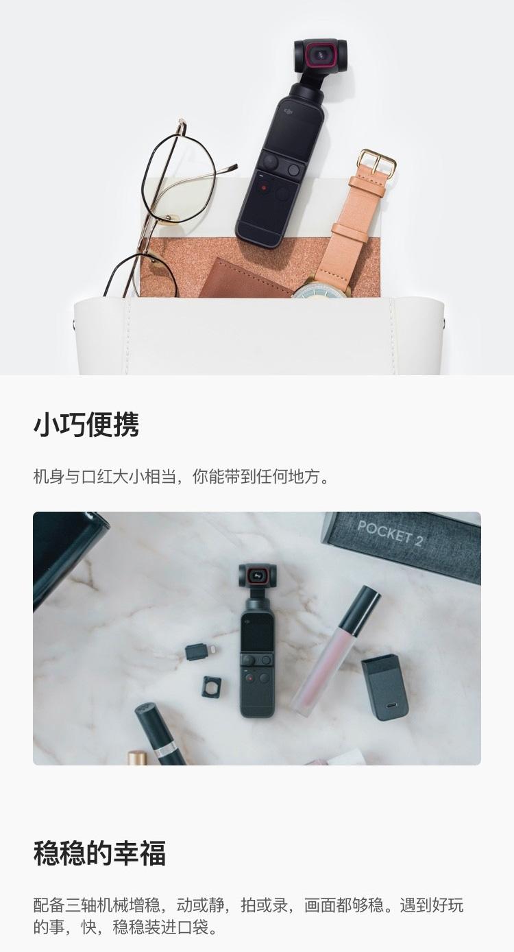 Osmo-Pocket-2_07.jpg