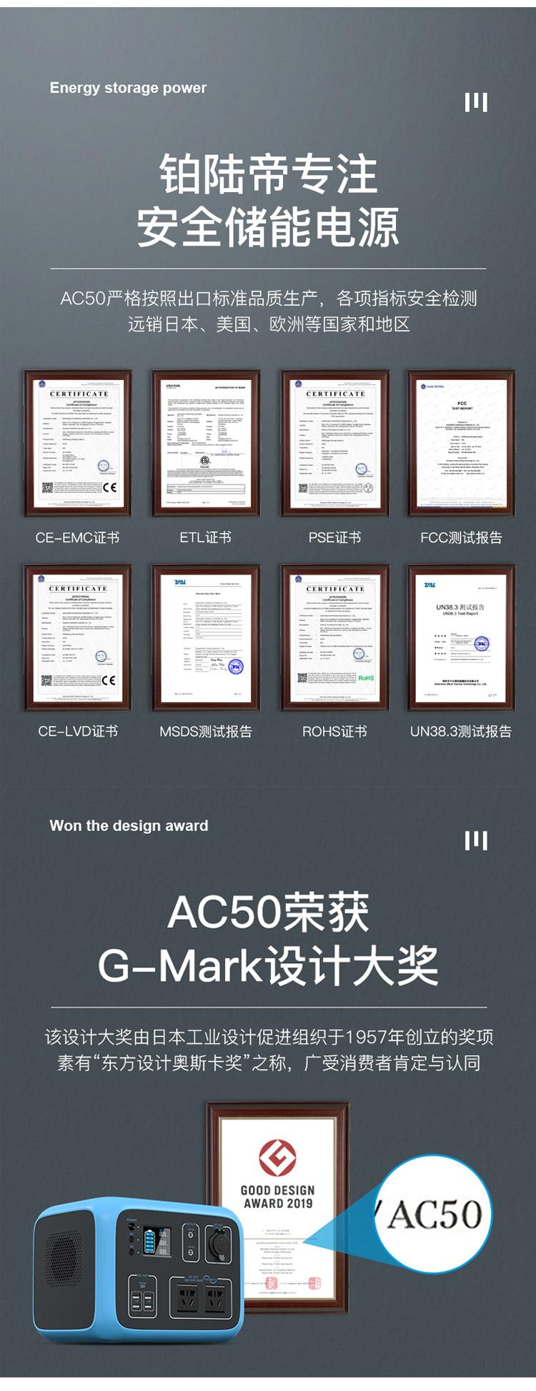 铂陆帝户外电源AC50产品详情图_03.jpg